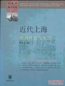 名家讲现代中国:近代上海都市社会与生活