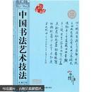 中国书法艺术技法