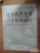 辽宁改革开放三十年风雨行(16开精装)