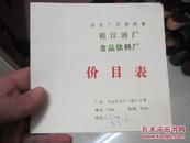 【国营广西梧州市】桂江酒厂食品饮料厂价目表