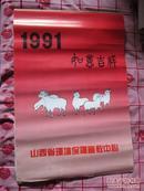 1991年挂历【如意吉祥-花篮花盆】长75X宽50