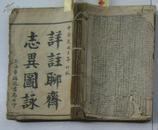 中华民国三年章福记书局《详注聊斋志异图咏》1-----16卷8册合订