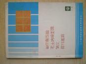 616025《华中解放区毛主席像邮票论文资料汇编》16开.1989年.80元.