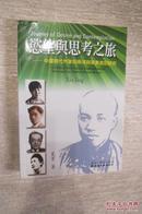 中国现代作家的南洋与英美游记研究 [欲望与思考之旅]