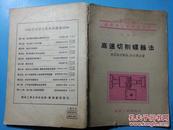 P4017  高速切削螺丝法·苏联车工革新者丛书·第九册