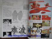 宫崎骏 :飞行艇时代―映画『红の豚』原作 [大型本] 日文原版书
