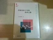 中国未来十年的改革之路 全新未拆封