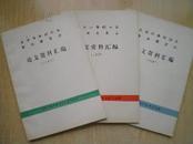 616020《北京市集邮协会学术委员会论文资料汇编》1985年.1986年.1987年.16开.3本合售.100元.