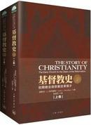【正道书局】基督教史(上下卷)
