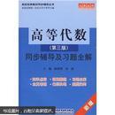 高等代数(第三版)同步辅导及习题全解  陈洪明,宋波