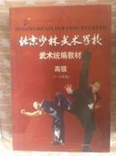 .北京少林武术学校武术统编教材-高级