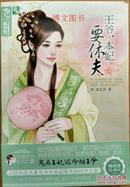 原版全新 王爷 本妃要休夫 2011年一版一印