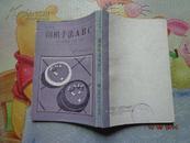 围棋丛书:围棋手法ABC