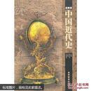 中国近代史 : 高教版