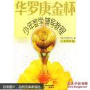 华罗庚金杯少年数学辅导教程(小学4年级)