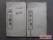 民国1947年《大楷簿》《作文簿》2本合售(如图详述)