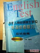 《在职人员申请硕士学位英语统考复习应试指南》,北京工业大学出版社,146页;2000.01