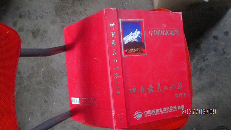 中国国家地理 中国最美的地方 排行榜