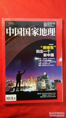 中国国家地理  2015年 8期