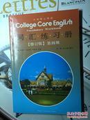 《大学核心英语-词汇练习册,第四级》,高等教育出版社,2000.03,171页
