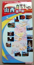 【山西自驾车 旅游图】双面印刷。折叠邮寄