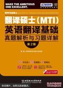 跨考专业硕士翻译硕士(MTI)英语翻译基础真题解析与习题详解(第2版)