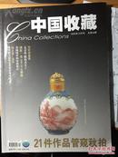 《中国收藏》,2005.12;143页