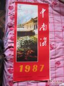 1987挂历【中南海】长75X宽35