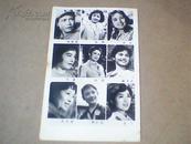 著名演员:杨雅琴、向梅、韩月乔、朱玉荣、娜仁花、龚雪等9人的黑白照一张(约80年代的照片)