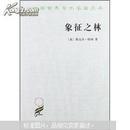 象征之林(汉译世界学术名著丛书)