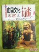 中国文化未解之谜:精美插图双色版