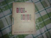 文言散文的普通话翻译 末编  1982年8月 一版一印 251000册