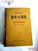 《数学与猜想》第一卷 数学中的归纳和类比、数学名著译丛、1984年3月一版一印、布脊精装共6100册、馆藏