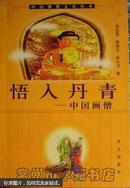 {共3本}悟入丹青中国画僧;文苑佛光中国文僧;墨海禅踪中国书僧