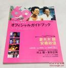《妻夫木聪安藤政信》日本出版   2004年