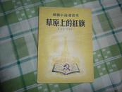 草原上的红旗 苏联小说通俗本 原译名 道理亚 4版 3000册