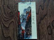 中国旅行游览图 (全彩、1974年1版1印)