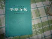 平原作战 革命现代京剧 主旋律乐谱  1976年3月 一版四印