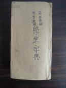 学生字典(满洲帝国学生适用)