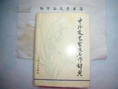 中外文艺家及名作辞典(精装本,1474页,印量2500册)