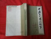 中国文人传说故事  一版二印