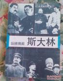 二战三巨头之纵横捭阖斯大林、身残志坚罗斯福、临危受命丘吉尔 3本