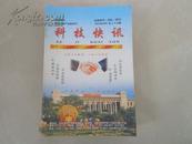 科技快讯(新技术新产品宣传刊)2001年总第26期