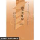 全国高等教育自学考试指定教材·法律专业:经济法概论(2009年版)(附经济法概论自学考试大纲)