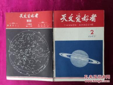 天文爱好者(1963年7-12/64年1-12/65年1-12/66年1-6/78年1-3)39期合订