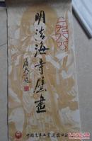 明法海寺壁画1988挂历