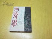古泉学(繁体竖版,影印版,88年一版一印,印数:4000册)