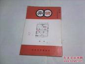 国弈(第二期)(一九七八年七月香港国弈会出版)