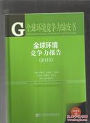 全球环境竞争力绿皮书 2015