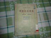 莫斯科的黎明  苏联名剧译丛 1951年11月 一版一印 5000册